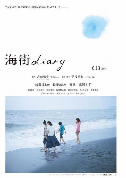 Cine en la playa: Nuestra hermana pequeña