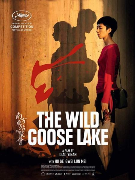Cine: Nan Fang Che Zhen De Ju Hui